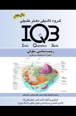 IQB زیستشناسی سلولی (همراه با پاسخنامه تشریحی)
