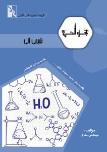 بولتن شیمی آلی