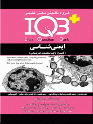 IQB پلاس ایمنی شناسی