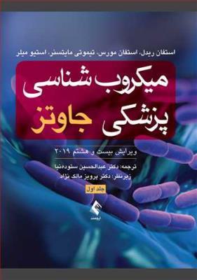 میکروب شناسی پزشکی جاوتز 2019 جلد اول