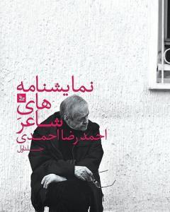 نمایشنامه نامه های شاعر احمدرضا احمدی (جلد اول)
