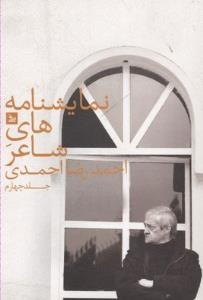 نمایشنامه های شاعر احمدرضا احمدی (جلدچهارم)