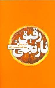 نارنجی رقیق