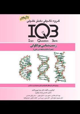 IQB  زیست شناسی مولکولی (چاپ ششم)