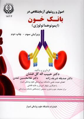 اصول و روش های آزمایشگاهی در بانک خون (ایمونو هماتولوژی)
