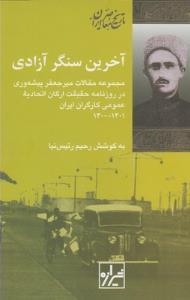 تاریخ معاصر ایران (آخرینسنگرآزادی)