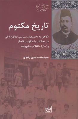 تاریخ معاصر ایران (تاریخمکتوم)