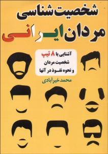 شخصیتشناسی مردان ایرانی (آشنایی با 8 تیپ شخصیت مردان و نحوه نفوذ در آنها)