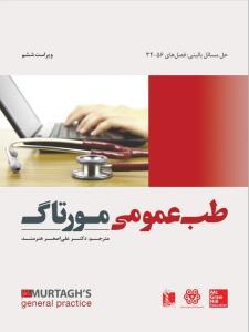 طب عمومی مورتاگ