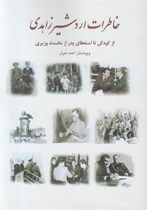 خاطرات اردشیر زاهدی (از کودکی تا استعفای پدر از نخست وزیری)
