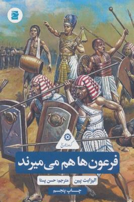 فرعون ها هم می میرند (گردونه تاریخ)