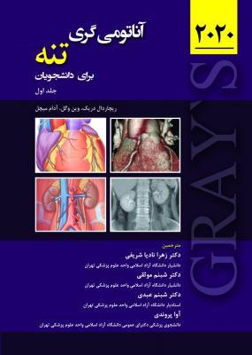 آناتومی گری تنه برای دانشجویان(جلد اول)۲۰۲۰