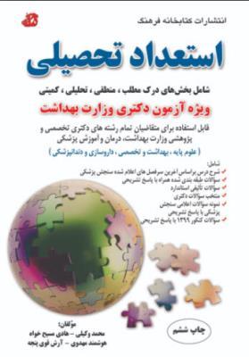 استعداد تحصیلی (ویژه آزمون دکتری وزارت بهداشت)