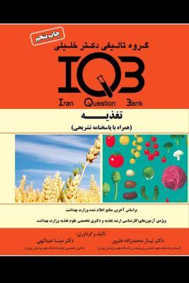 IQB تغذیه همراه با پاسخ تشریحی (چاپ پنجم)