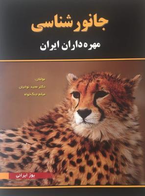 جانور شناسی مهره داران ایران