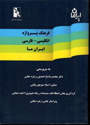 فرهنگ پرواژه انگلیسی-فارسی