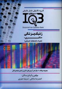ده سالانه دکتری ژنتیک پزشکی (همراه با پاسخنامه تشریحی)