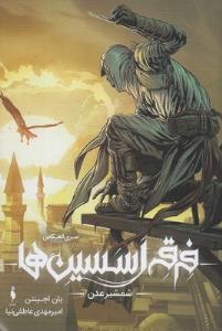 فرقه اسسینها(شمشیرعدن)