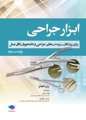 ابزار جراحی برای پزشکان،رزیدنت های جراحی و دانشجویان اتاق عمل