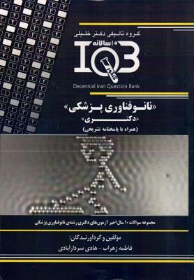 10 سالانه دکتری نانوفناوری پزشکی