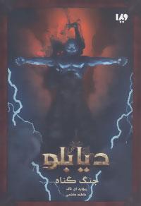 دیابلو (کتاب اول:جنگ گناه)