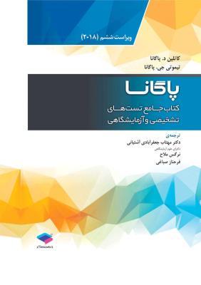 کتاب جامع تست های تشخیصی و آزمایشگاهی پاگانا 2018