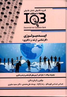 IQB ده سالانه اپیدمیولوژی (کارشناسی ارشد و دکتری)