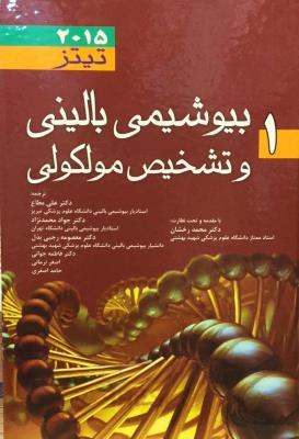 بیوشیمی بالینی و تشخیص مولکولی تیتز 2015 (جلد 1)