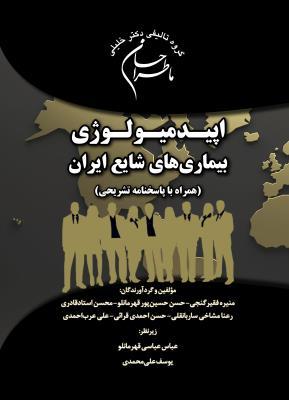 ماطراحان اپیدمیولوژی بیماری های شایع ایران