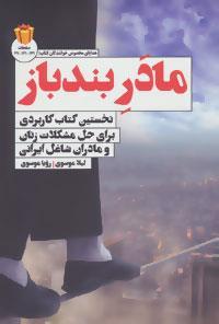 مادر بندباز (نخستین کتاب کاربردی برای حل مشکلات زنان و مادران شاغل ایرانی)