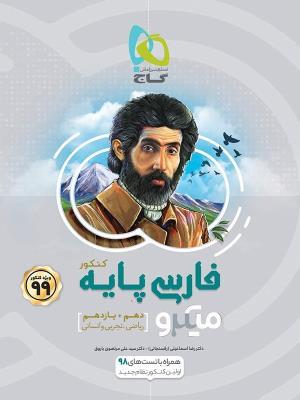 فارسی پایه میکرو دهم و یازدهم