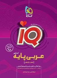 IQ عربی پایه کنکور