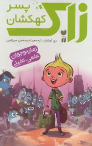 مجموعه زاک پسر کهکشان (9جلدی)