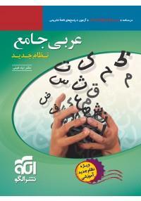 عربی جامع نظام جدید