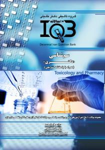 IQB ده سالانه سم شناسی (دکتری)