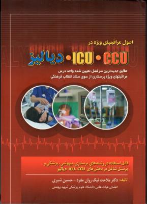 اصول و مراقبتهای ویژه در ICU ، CCU و دیالیز