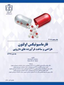 فارماسیوتیکس اولتون طراحی و ساخت فرآورده های دارویی (جلد1) 2018