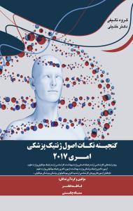 گنجینه نکات اصول ژنتیک پزشکی امری 2017