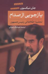 بازجویی از صدام (تخلیه اطلاعاتی رئیس جمهور)