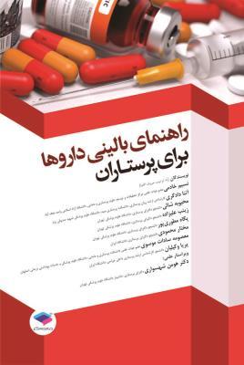 راهنمای بالینی داروها برای پرستاران