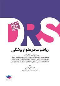 سری مرور جامع ریاضیات در علوم پزشکی (DRS)