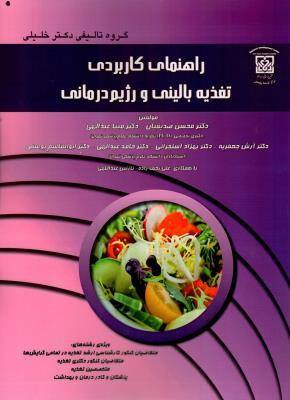 راهنمای کاربردی تغذیه بالینی و رژیم درمانی