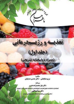 ماطراحان تغذیه و رژیم درمانی (دو جلدی )
