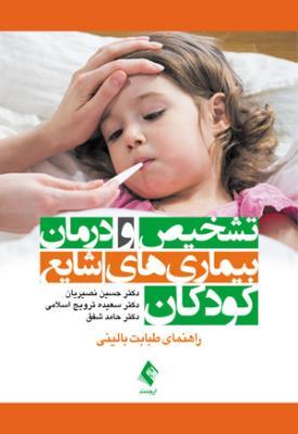تشخیص و درمان بیماریهای شایع کودکان ( راهنمای طبابت بالینی )