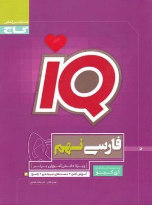فارسی نهم IQ