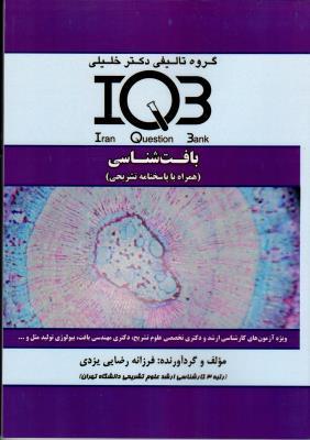 IQB بافت شناسی