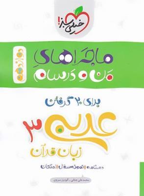ماجراهای من و درسام عربی زبان قرآن دوازدهم