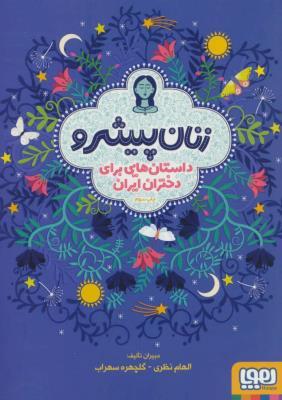 داستان هایی برای دختران ایران (زنان پیشرو)