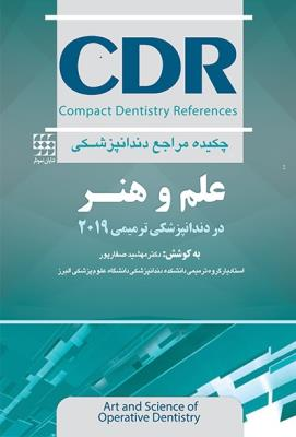 CDR علم و هنر در دندانپزشکی ترمیمی ۲۰۱۹ (چکیده مراجع دندانپزشکی)