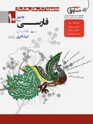 ادبیات فارسی دهم